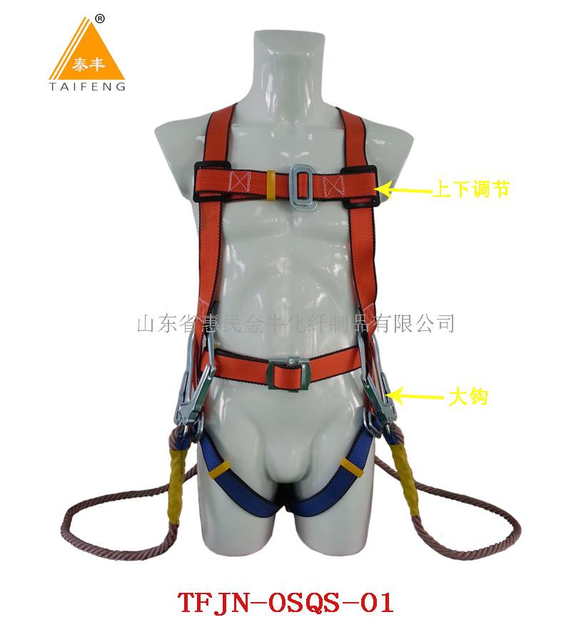 欧式全身安全带DFJN-OSQS-01